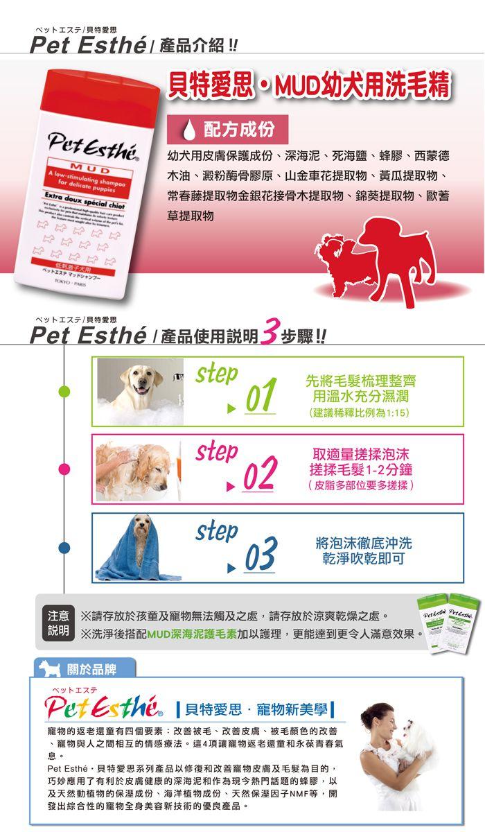 貝特愛思 Pet Esthé® Mud深海泥洗劑 幼犬專用 350ml