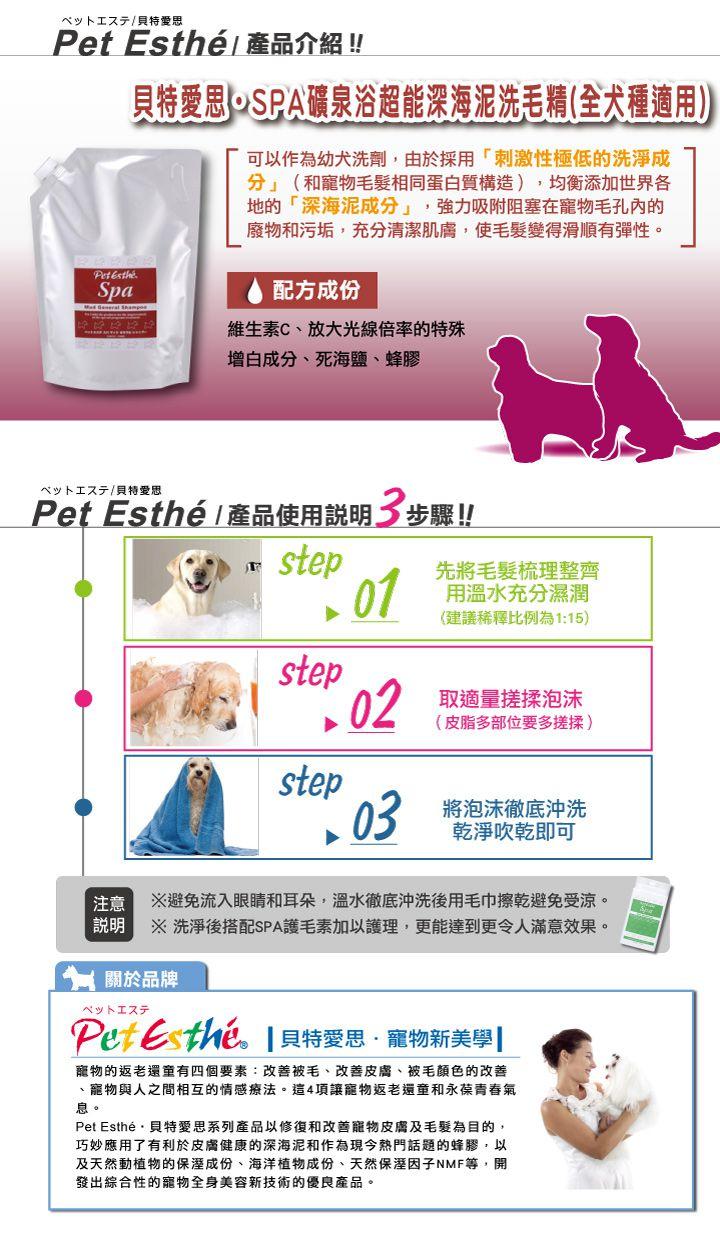 貝特愛思 Pet Esthé® SPA礦泉浴超能深海泥洗劑 全犬種適用 3L