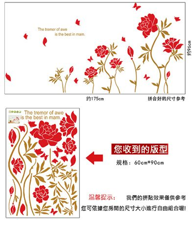 JB-Design 時尚壁貼 富貴牡丹