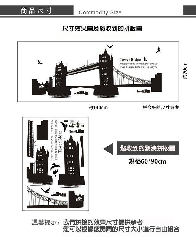 JB-Design 時尚壁貼 英國鐵橋