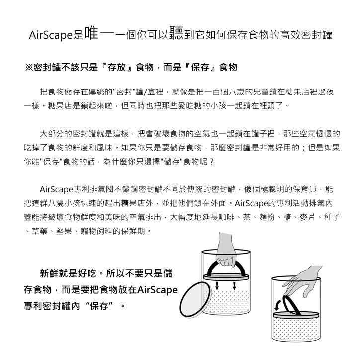 AirScape 專利單向排氣閥不鏽鋼密封罐 32oz-1