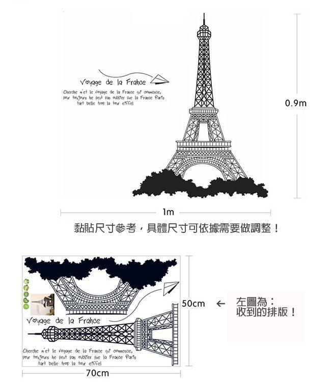 JB-Design 時尚壁貼 巴黎鐵塔