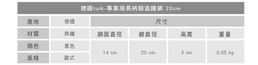 turk 專業版長柄熱鍛造鐵鍋 20cm