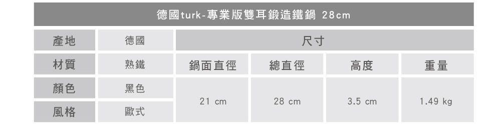 turk 專業版雙耳熱鍛造鐵鍋 28cm