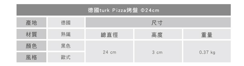 turk 專業用Pizza烤盤 24cm