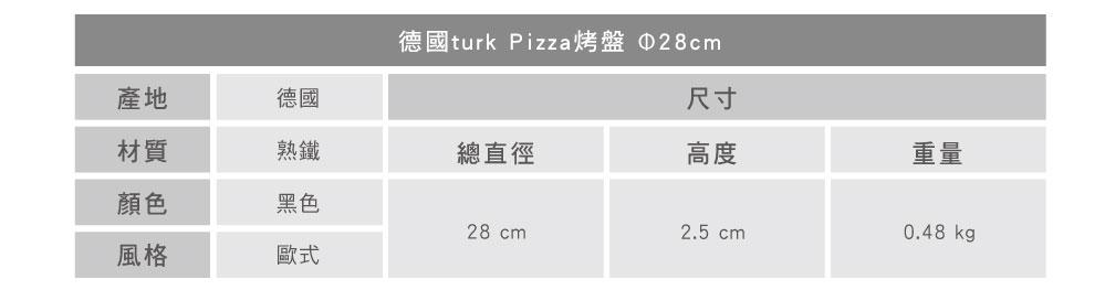 turk 專業用Pizza烤盤 28cm