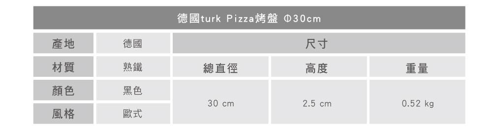 turk 專業用Pizza烤盤 30cm