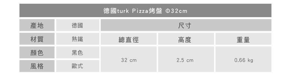 turk 專業用Pizza烤盤 32cm